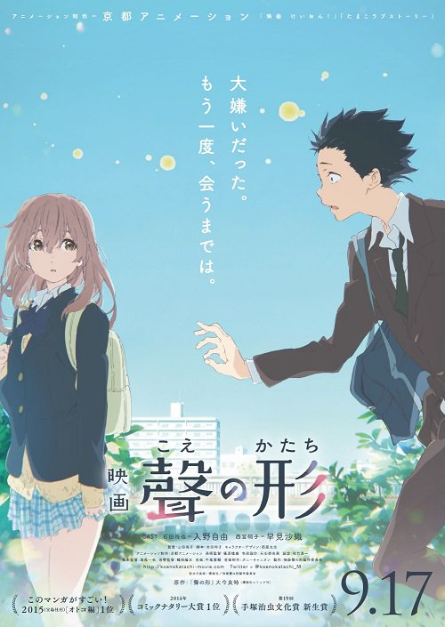 A_Silent_Voice_Film_Poster.jpg